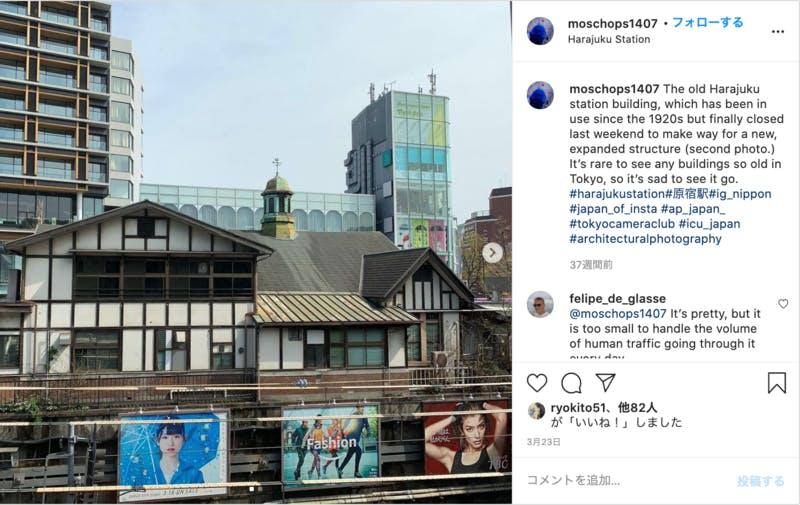 原宿駅 Instagram