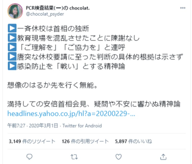 コロナ ヤフー 広島 ツイッター