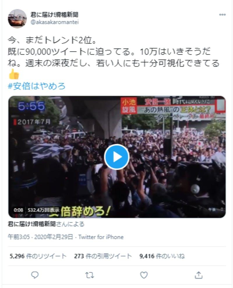 Twitterトレンド「#安倍はやめろ」についてのTwitter投稿