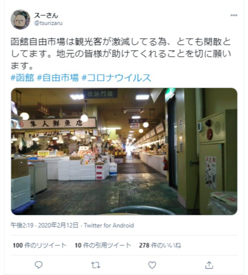 函館の観光客減少について伝えるTwitter投稿