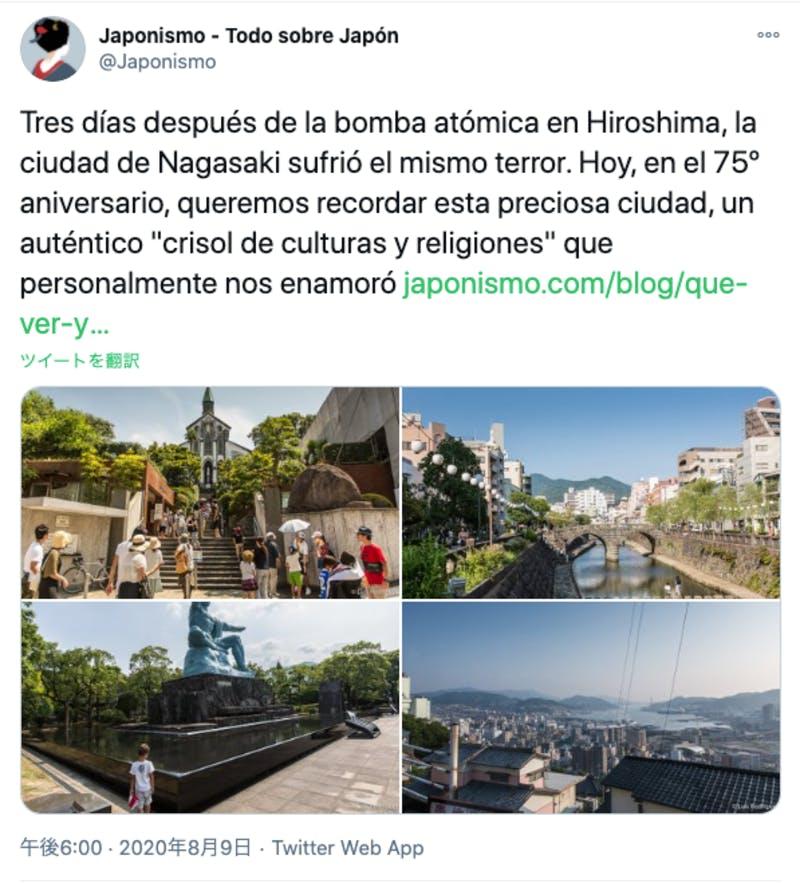 Japonismo - Todo sobre Japón @Japonismo Twitterより編集部キャプチャ