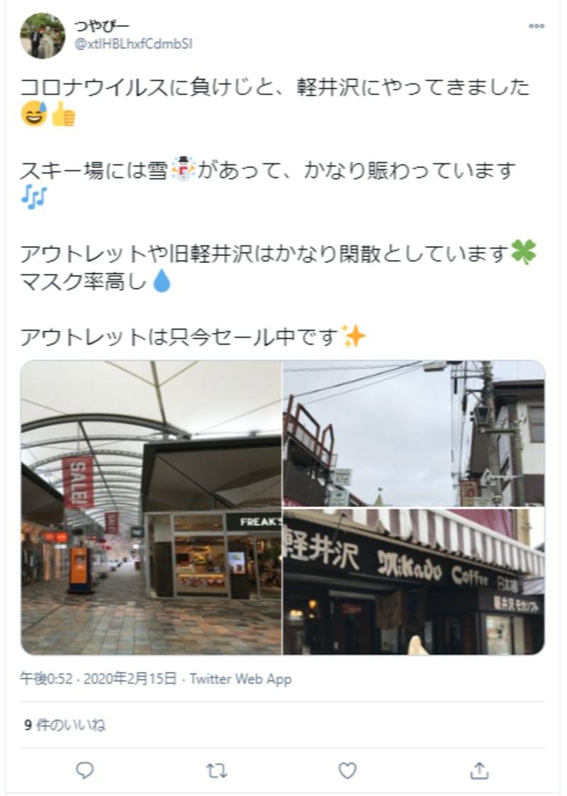 軽井沢の様子を伝えるTwitter投稿
