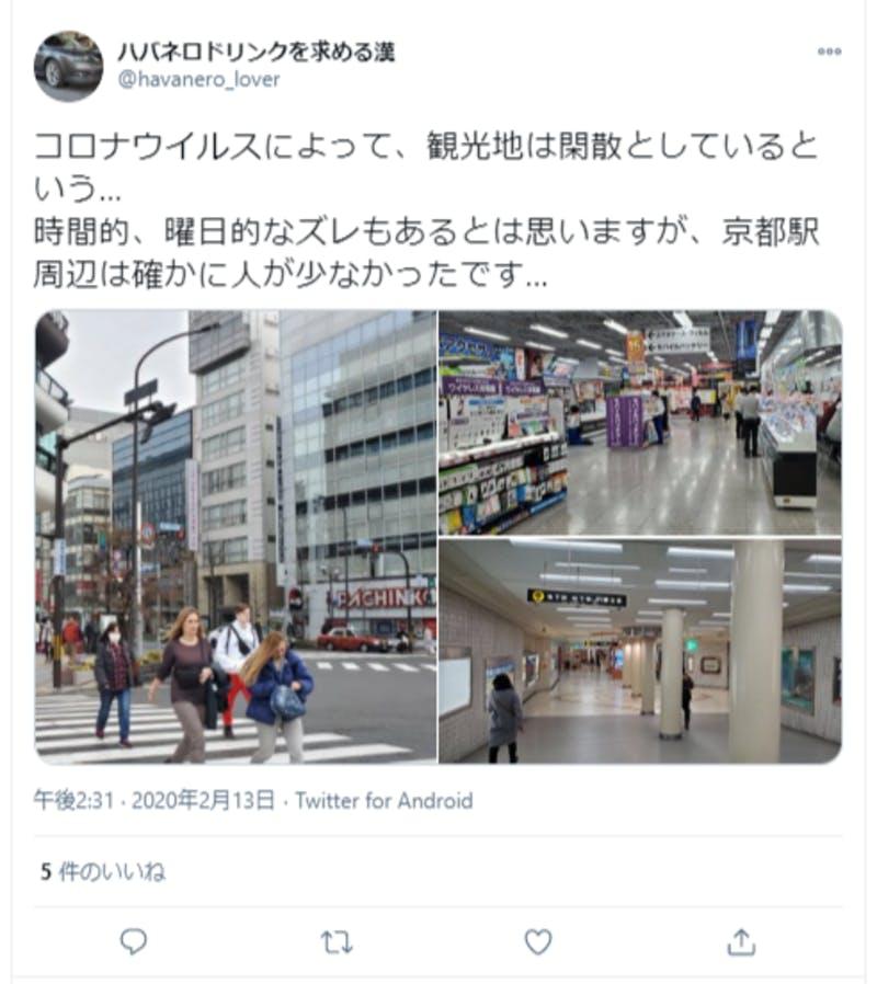 京都駅の様子を伝えるTwitter投稿