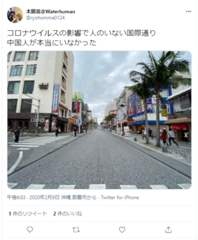 中国人のいない沖縄について伝えるTwitter投稿