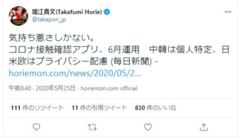 接触確認アプリに対するTwitterでの堀江貴文氏の反応