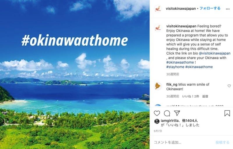 visitokinawajapanの投稿 Instagramより編集部キャプチャ
