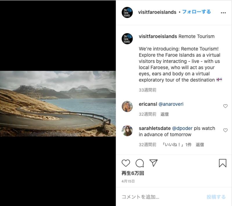 visitfaroeislandsの投稿 Instagramより編集部キャプチャ