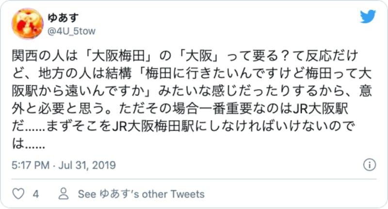 大阪の駅名変更に関するツイッター上の反応