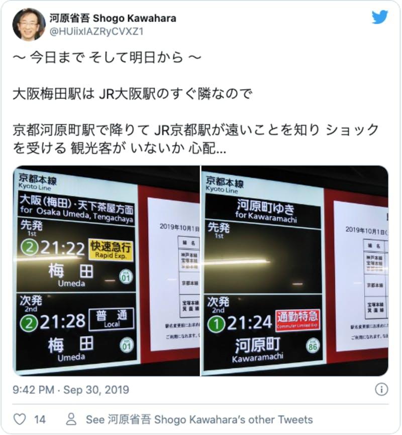 JR京都駅と京都河原町が遠くて観光客に混乱が起こるのではという懸念の声