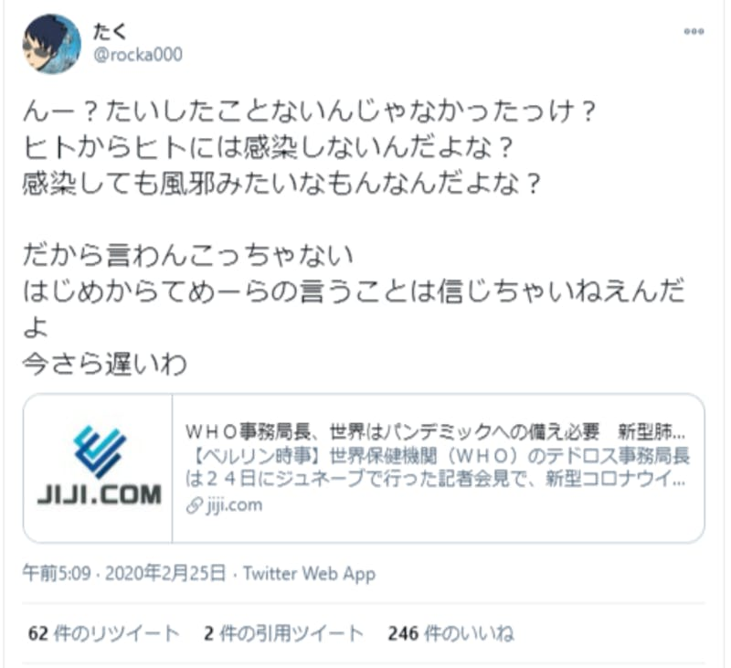 WHOの発表に不満を示すTwitter投稿