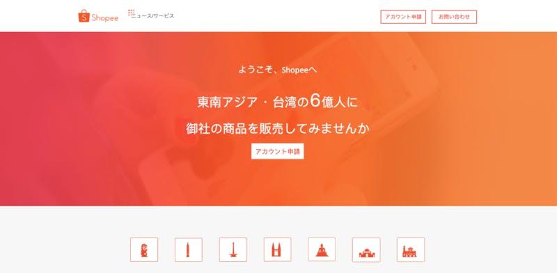 ▲[Shopee 公式ウェブサイト]:編集部キャプチャ