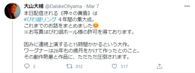 「びわ湖リング」に関するTwitterの投稿