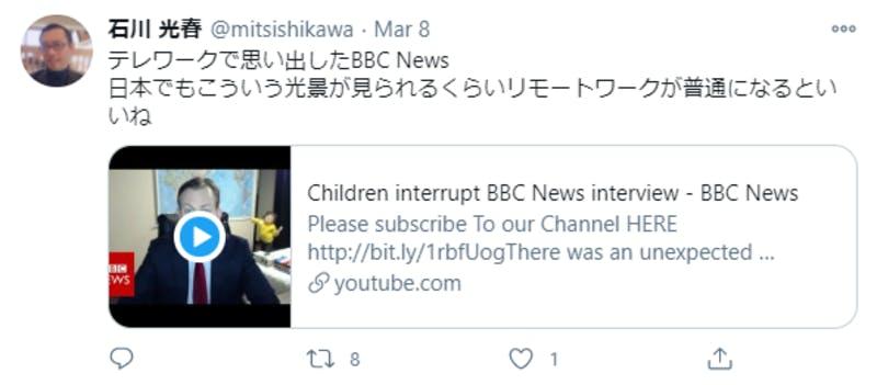 Twitterに投稿された、自宅からのリモートワークの様子を映した動画