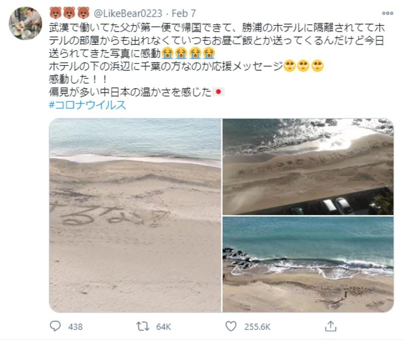 勝浦市の海岸に書かれた励ましの言葉に関するTwitter投稿