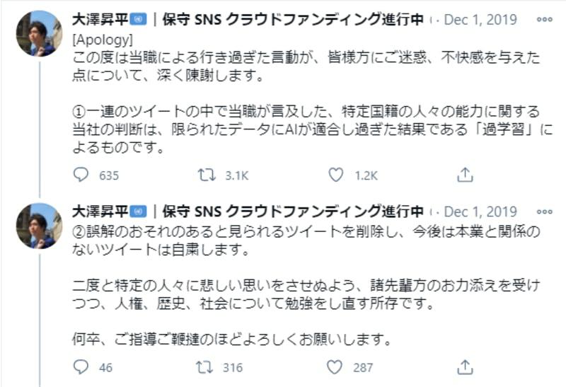 Twitterに投稿された大澤氏の謝罪コメント