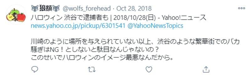 Twitterに投稿された渋谷でのハロウィンに関するコメント