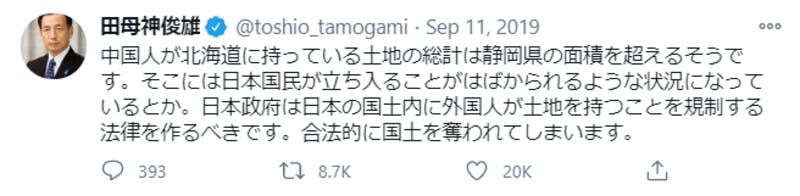 田母神俊雄氏によるTwitter投稿