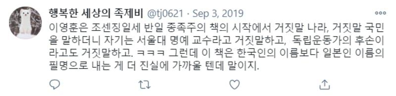Twitterに投稿された『反日種族主義』に対する韓国語のコメント