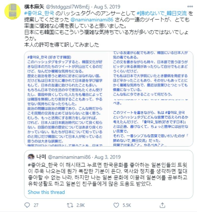 「#諦めないで_韓日交流」についてのTwitter投稿