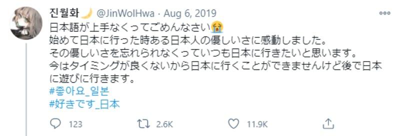 #좋아요_일본(#好きです_日本)のタグが付けられたTwitter投稿