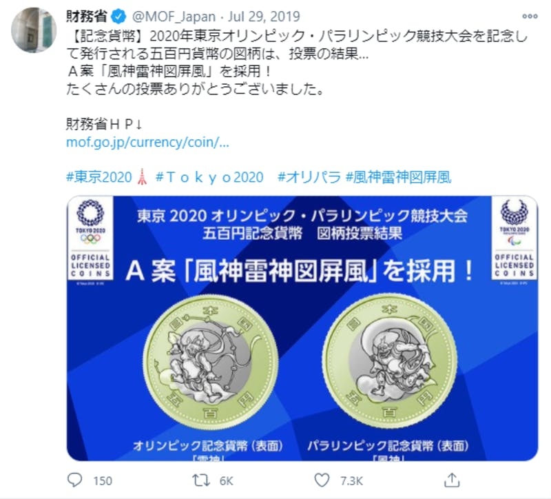 財務省による五輪記念コインのTwitter投稿