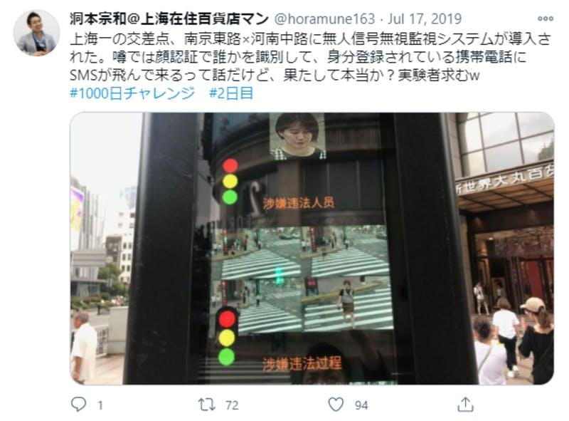 Twitterに投稿された上海の顔認証システムの画像