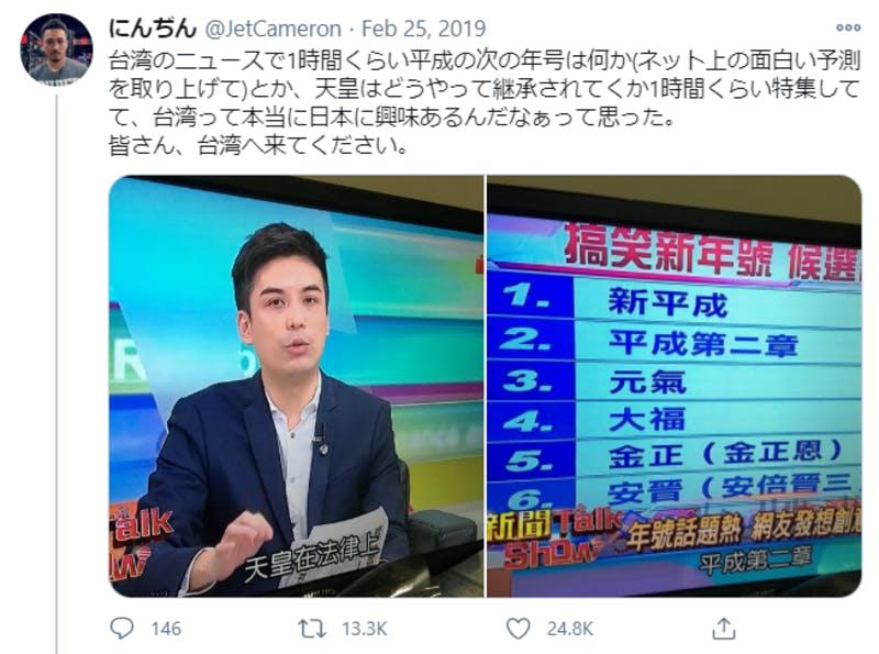 Twitterに投稿された、台湾のニュース番組による日本の新元号特集の画像