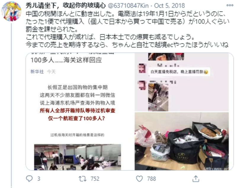 中国の税関における取り締まり強化についてのTwitter投稿