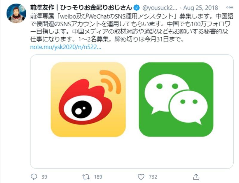 Twitterに投稿された、前澤友作氏による中国SNS運用担当者の募集