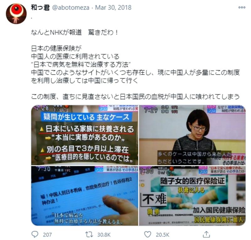 日本の医療機関を利用する中国人についてのTwitter投稿