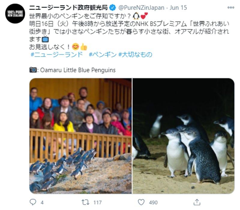 ニュージーランド政府観光局によるTwitter投稿