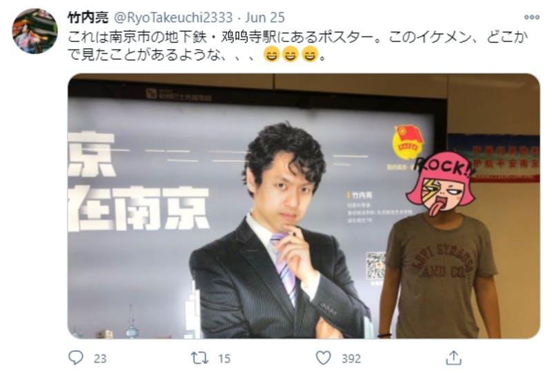 Twitterに投稿された、竹内さんが取り上げられている南京地下鉄の広告
