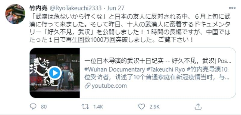 Twitterに投稿された、竹内さんの武漢ドキュメンタリー作品