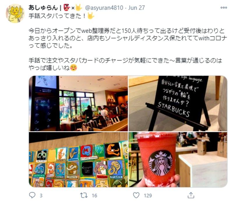 スターバックス コーヒー nonowa国立店を訪れた人のTwitter投稿