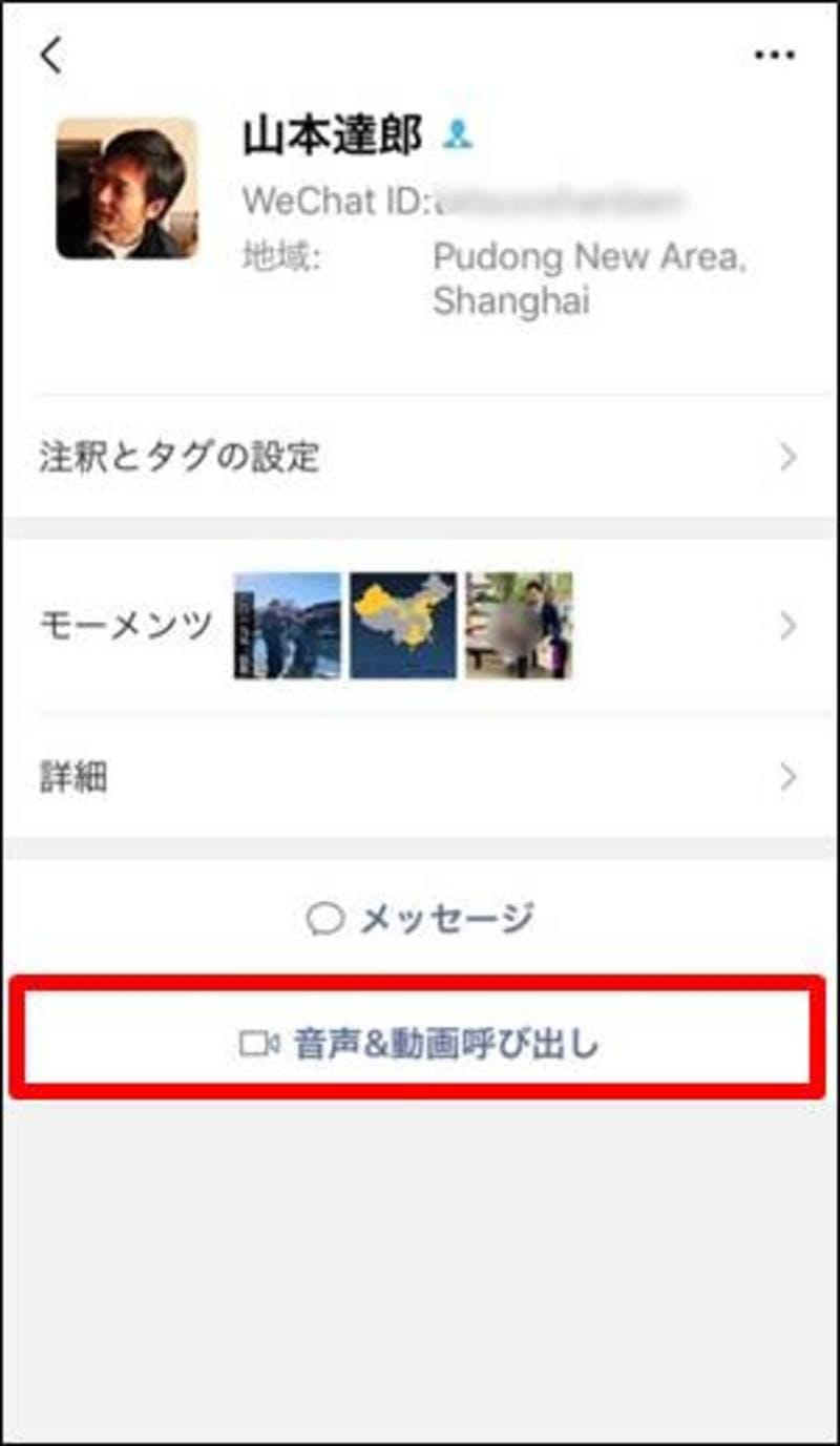 ▲新たにユーザーのトップページに設置された「音声&動画呼び出し」