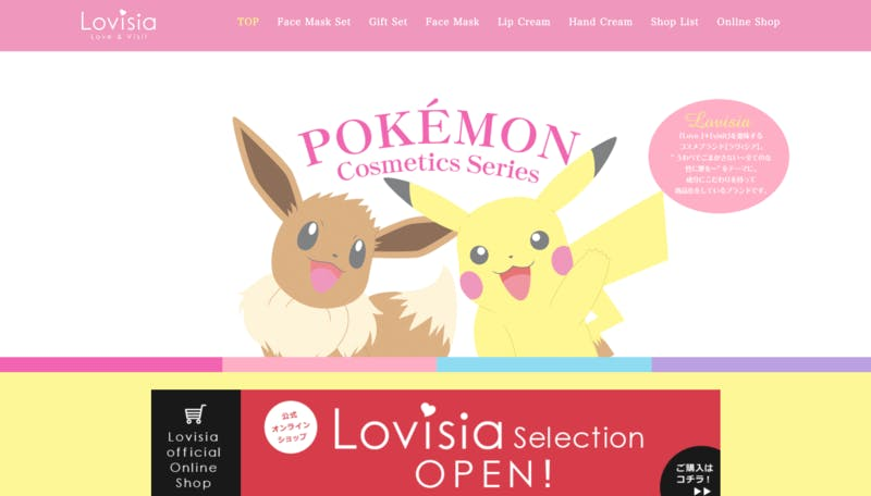 ラヴィジア「POKEMON Cosmetic Series」フェイスマスクやリップクリームなどを展開:ラヴィジア公式webサイトより