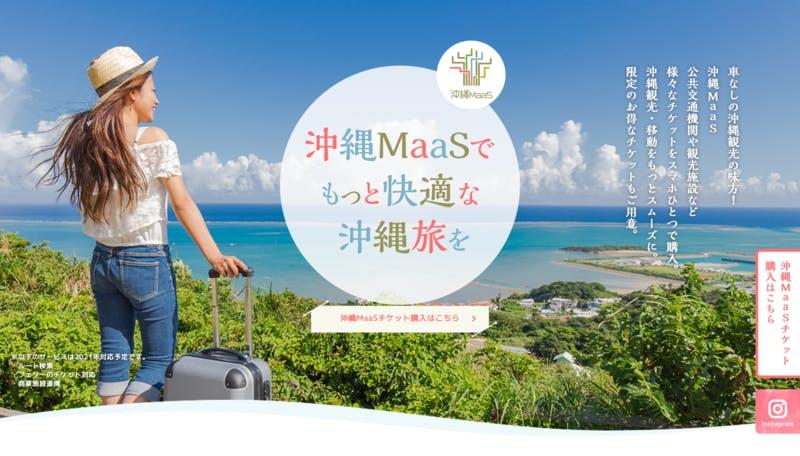 沖縄MaaS 公式WEBサイト
