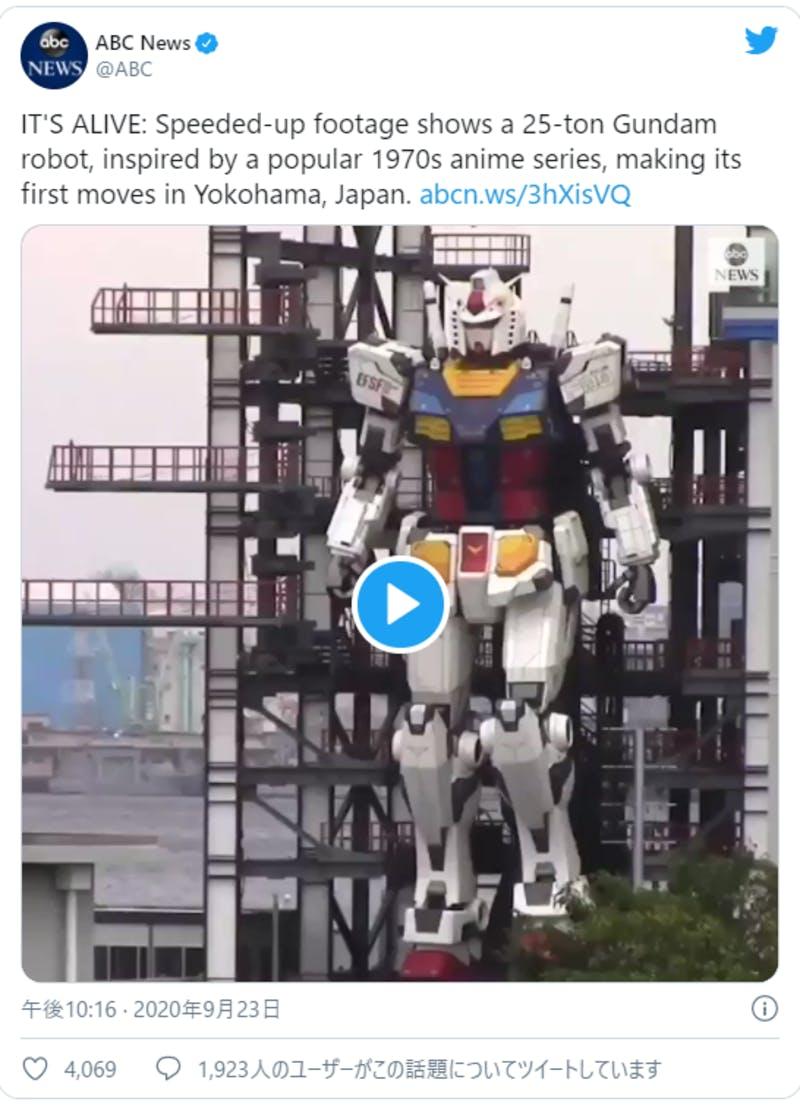 ガンダムの動画のTwitter投稿