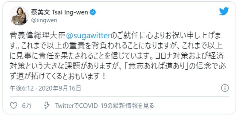 台湾の蔡英文総統の菅首相に宛てたTwitterメッセージ