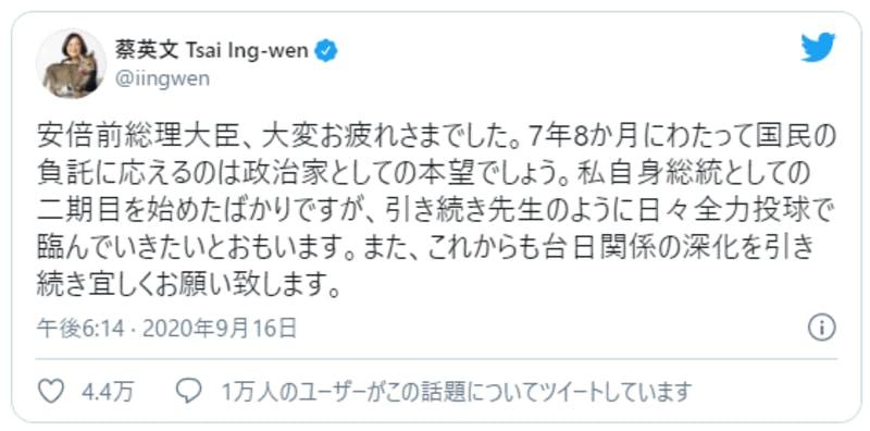 辞職した安倍前首相に対する蔡英文総統のメッセージ