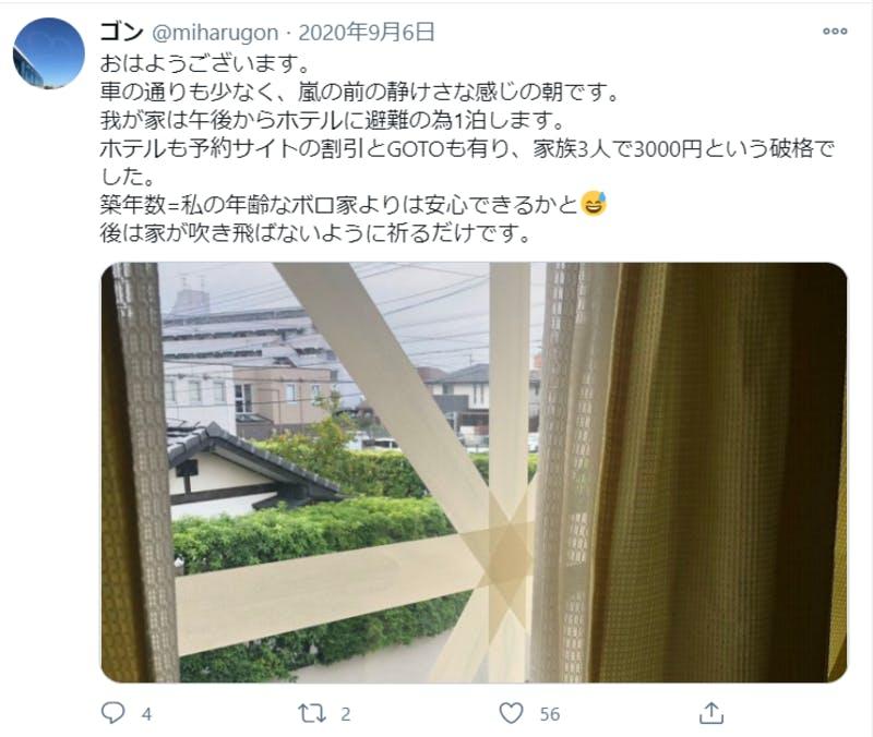 GoTo利用でホテル避難した人のTwitter投稿