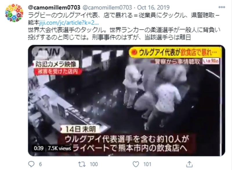 ウルグアイ選手による飲食店での暴行騒ぎに関するTwitter投稿