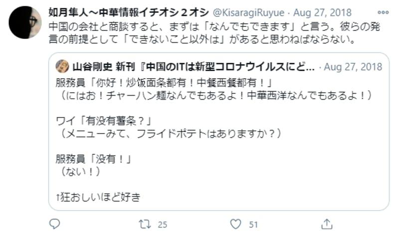 中国人との付き合い方に関するTwitter投稿