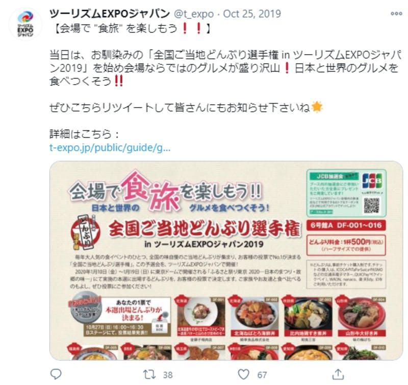 ツーリズムEXPOジャパンの「全国ご当地どんぶり選手権」に関するTwitter投稿