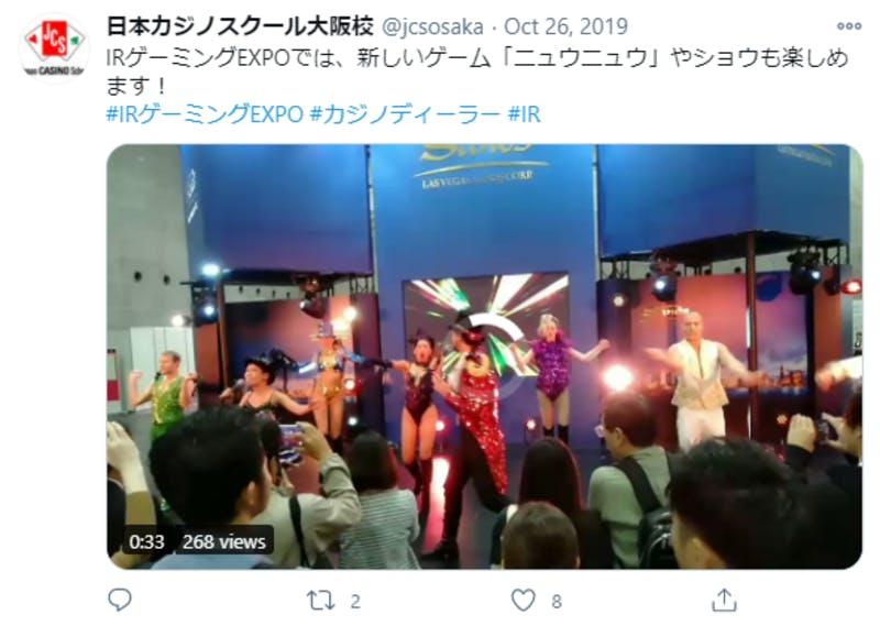 日本カジノスクール大阪校によるツーリズムEXPOジャパンに関するTwitter投稿