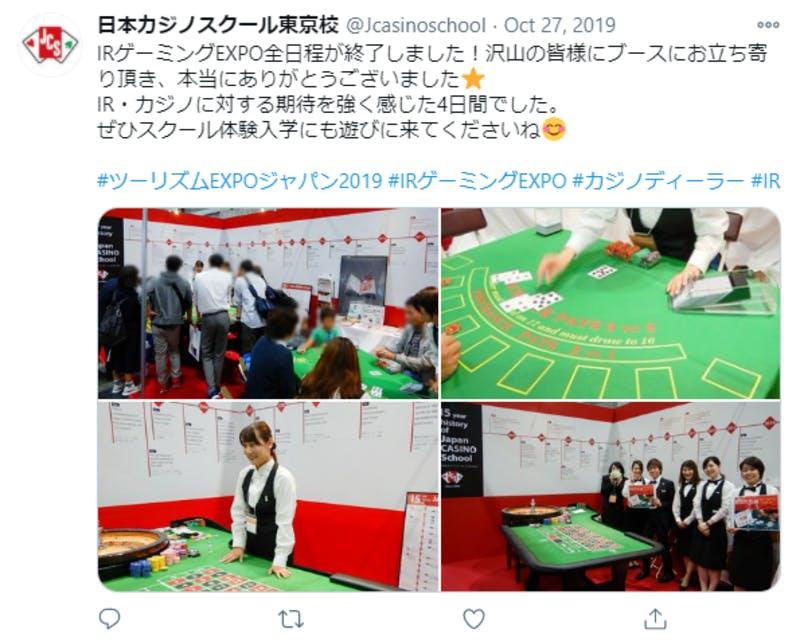日本カジノスクール東京校によるツーリズムEXPOジャパンに関するTwitter投稿