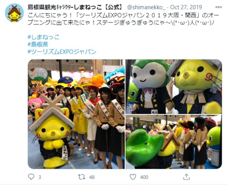 ツーリズムEXPOジャパンに出演した島根県の観光キャラクターしまねっこに関するTwitter投稿