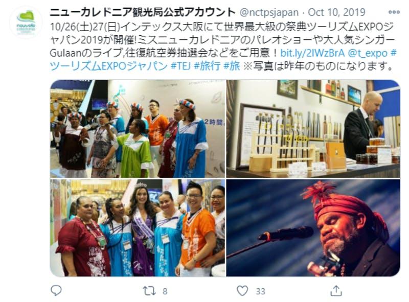 ツーリズムEXPOジャパンの様子に関する投稿