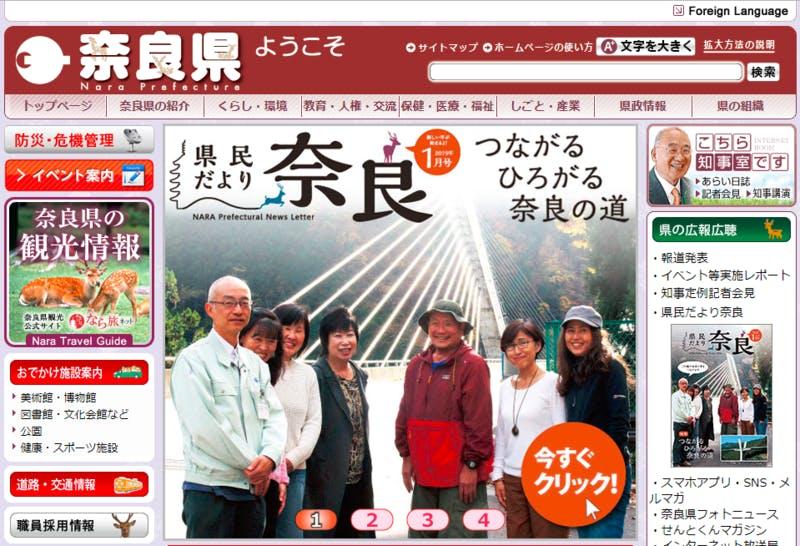 奈良県観光客動態調査報告書