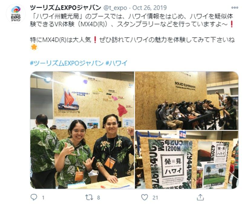 ツーリズムEXPOジャパンのハワイ州観光局のブースに関するTwitter投稿